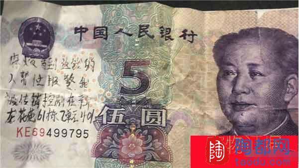 的哥在车上发现一张5元人民币,上面写的这句话让警方破了案!