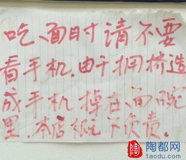 上海一家贴满警告标语的面馆!老板出了名的凶悍,这种店你会去光顾么