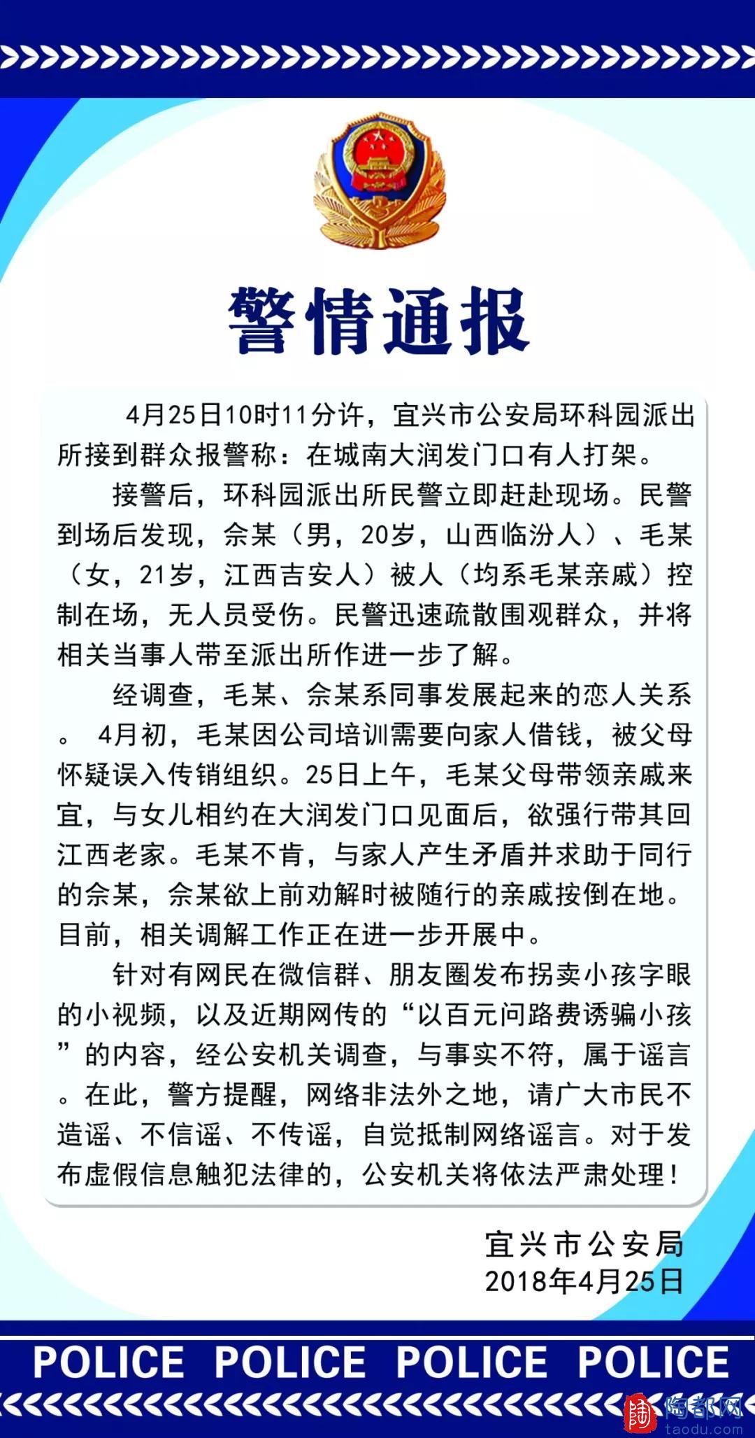 """网传""""宜兴城南大润发门口拐卖小孩""""系谣言"""