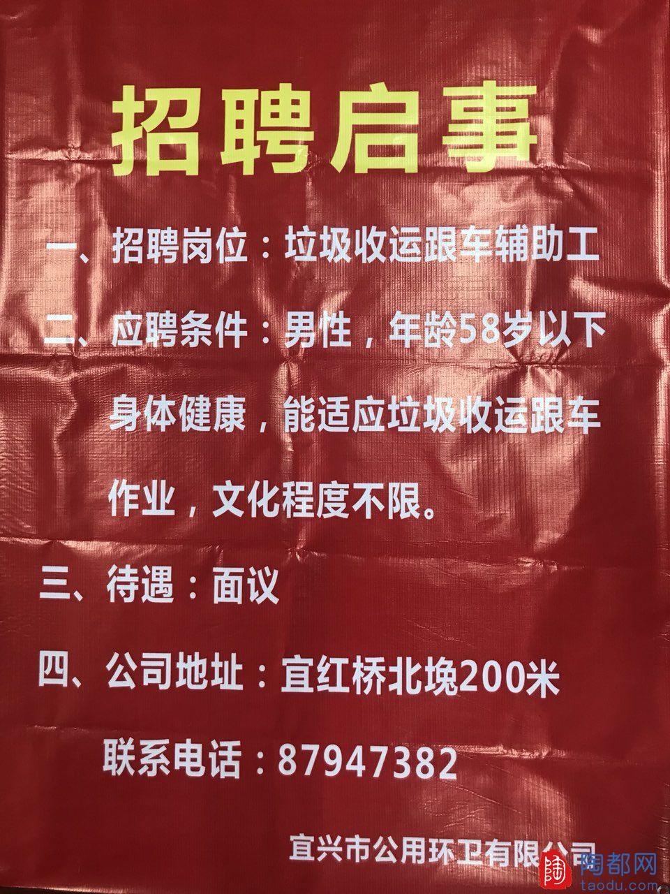 宜兴市公用环卫有限公司招工启示