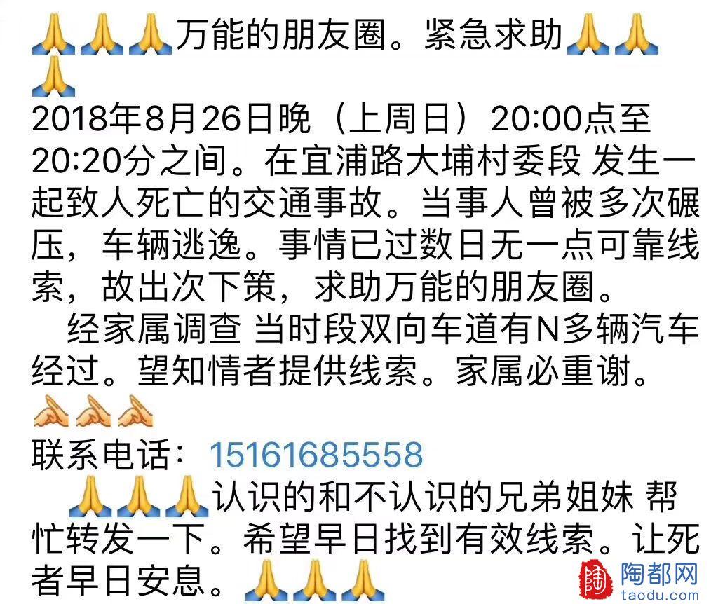 【求助】8月26日晚宜浦路发生交通事故,当事人被多次碾压死亡,肇事车辆逃逸。