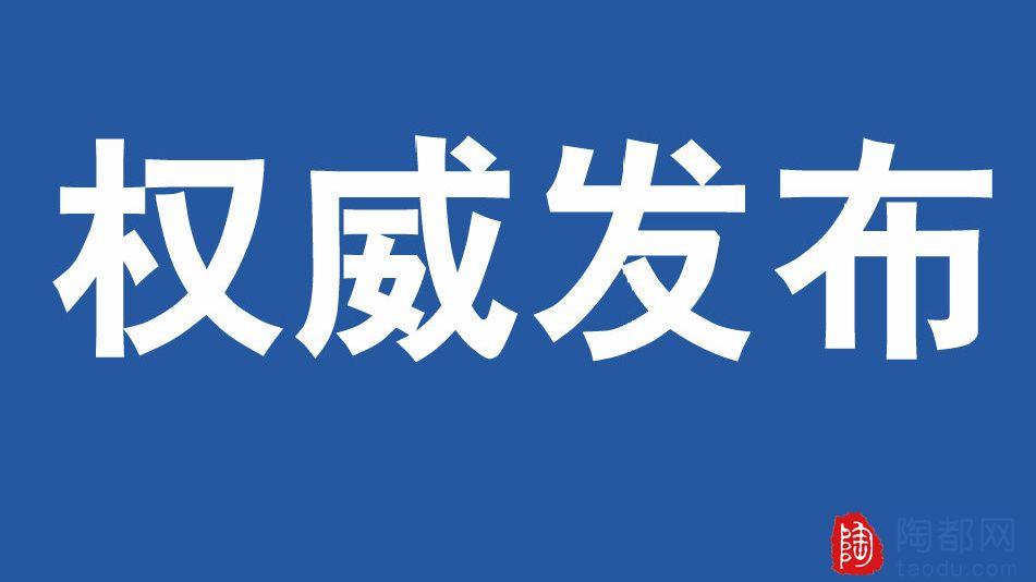 宜兴环科园规划建设局原局长助理吴亮接受纪律审查和监察调查