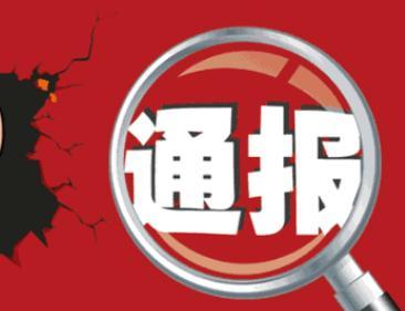 宜兴市公安局禁毒大队原大队长李小军被查!