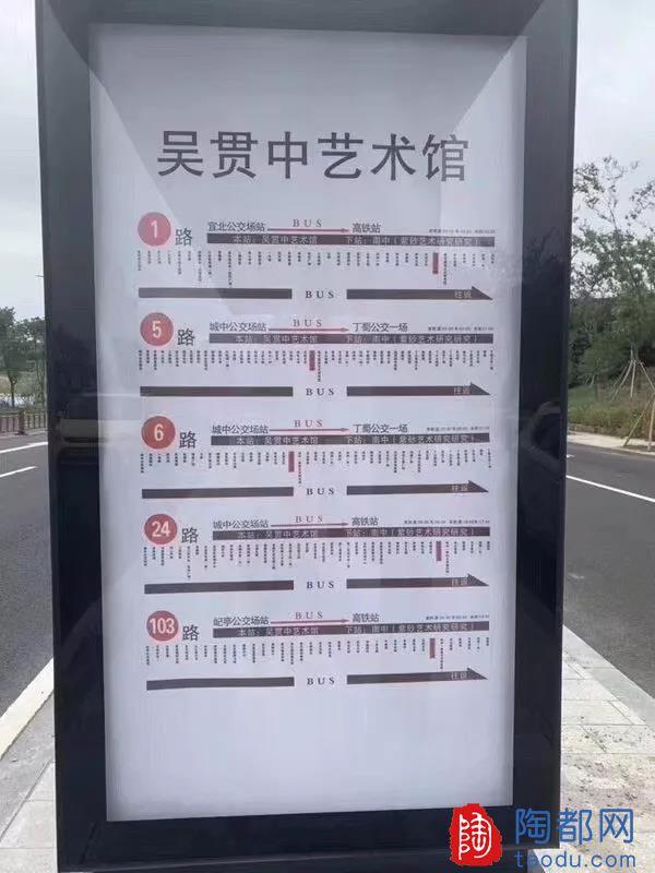 """尴尬了!""""吴冠中艺术馆""""公交站牌写成""""吴贯中艺术馆""""!"""
