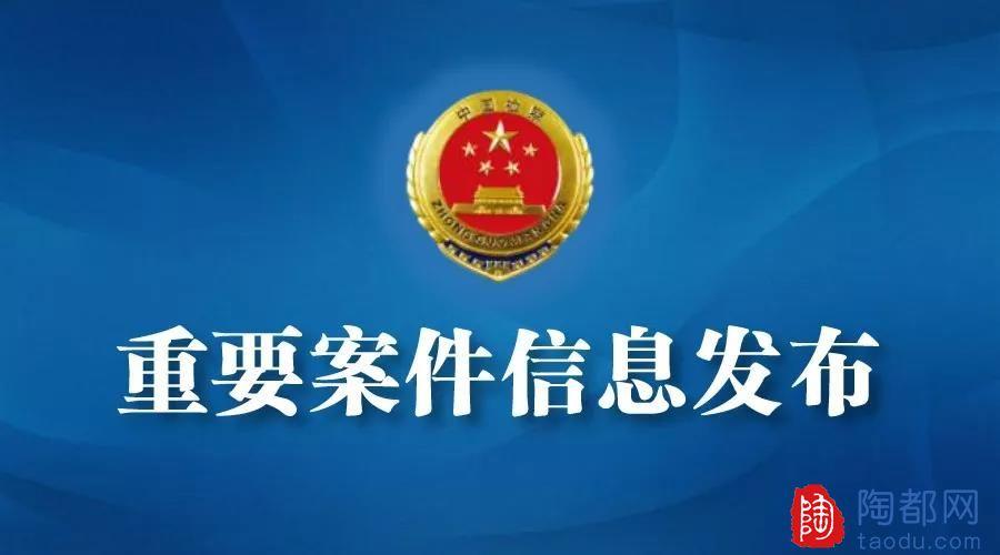 宜兴市公安局禁毒大队原大队长李小军被依法提起公诉