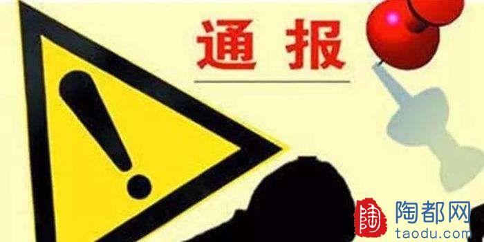 宜兴市公安局交通巡逻警察大队官林中队原中队长徐卫星接受纪律审查和监察调查