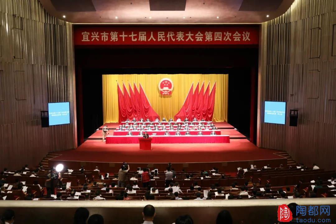 今天,宜兴市第十七届人民代表大会第四次会议隆重开幕!