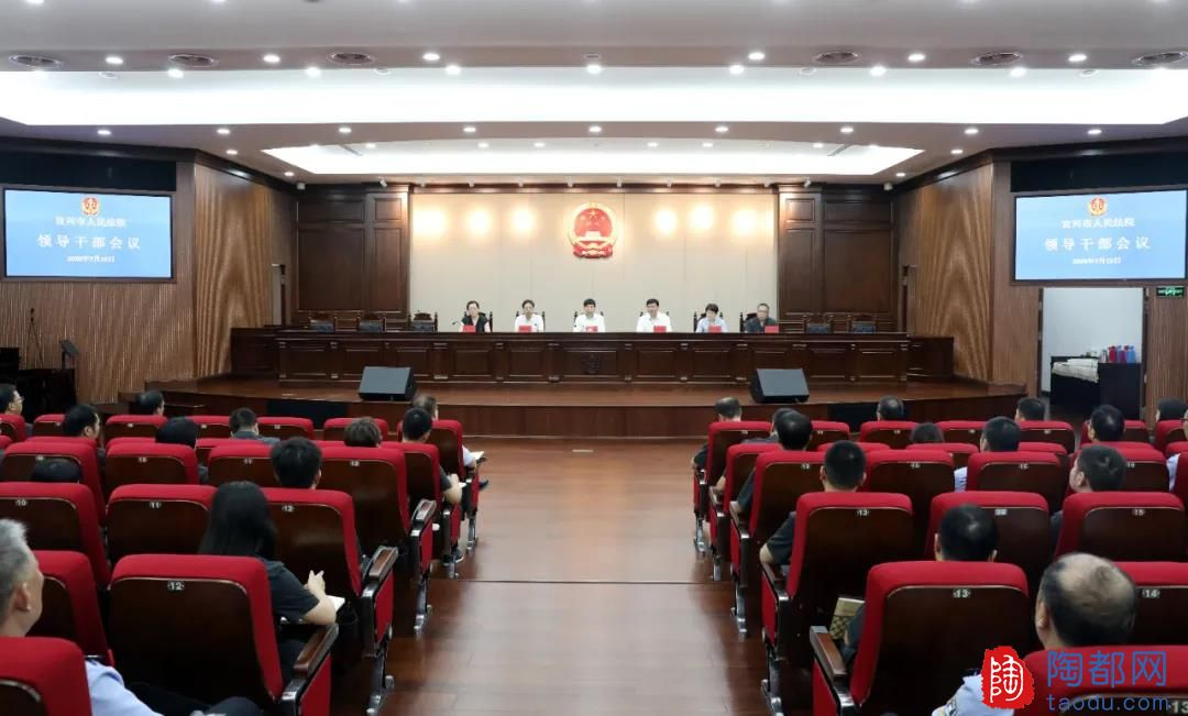 宜兴法院主要领导调整,召开领导干部会议宣布决定