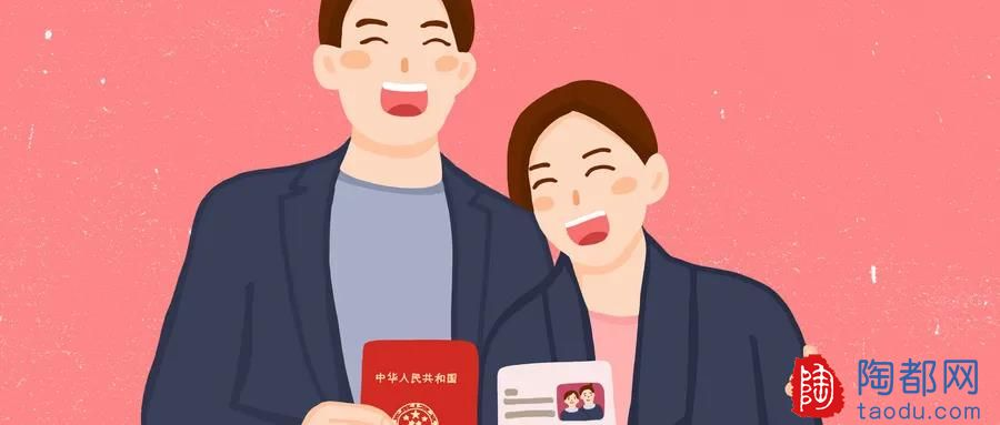 今年国庆节是否能登记结婚?