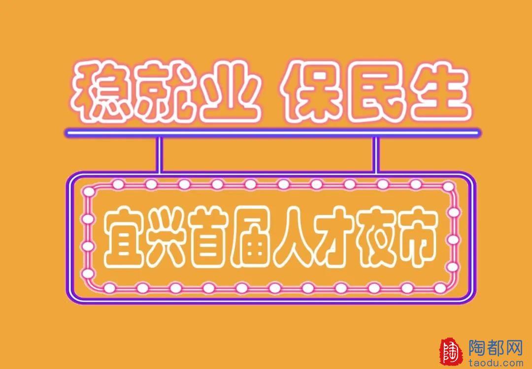 """看过来~宜兴首届""""人才夜市""""真嗨!"""